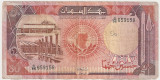 Sudan 50 Pounds Lire 1989 U