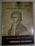 Constantin Caracas - Topografia Tarii Romanesti ed. bilingva greaca-romana