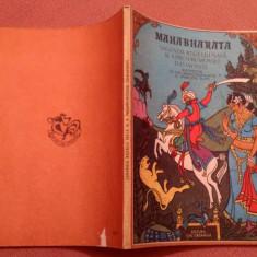Mahabharata. Legenda Regelui Nala Si A Preafrumoasei Damayanti - Ilustrata, Alta editura
