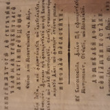 Aghiazmatariu mic, Iasi, 1832, cu alfabet chirilic.