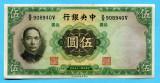 China - 5 Yuan - 1936 - P217a - necirculata