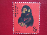 CHINA MOKEY 1980=MAO, Nestampilat