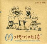 Vending Machine Coffee Shop - Vending Machine Coffee Shop ( 1 CD )