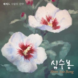 Soo Bong Shim - Chesed : Covenant Of Love (Special Album) ( 1 CD )
