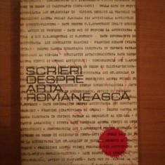 SCRIERI DESPRE ARTA ROMANEASCA (SECOLELE XIX-XX) de PETRE OPREA 1971 - Carte Istoria artei