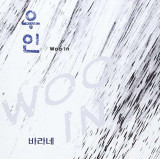 Woo In Choi - Woo In ( 1 CD )