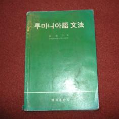 Curs de limba romana pentru coreeni