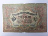 3 Ruble 1905 bancnota veche Rusia