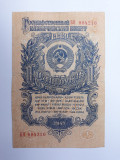 1 Rubla 1947 bancnota Rusia