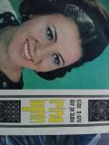 Irina Loghin Cine n-are dor pe lume LP Vinil