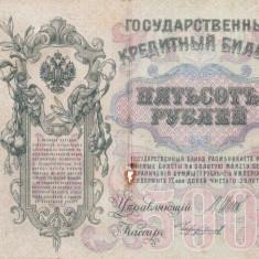 RUSIA 500 ruble 1912 VF-!!! - bancnota europa