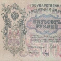 RUSIA 500 ruble 1912 VF!!! - bancnota europa