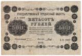 Rusia 500 RUBLE RUBLEI 1918