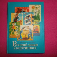 Abecedar in limba rusa (2 volume) foarte buna
