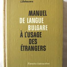 MANUEL DE LANGUE BULGARE A L'USAGE DES ETRANGERS - St. Guinina, 1971. Carte noua
