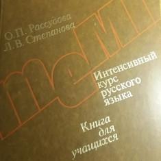 RWX 13 - CURS INTENSIV DE LIMBA RUSA - EDITIA 1979