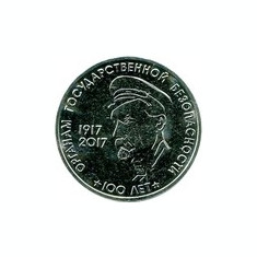 Transnistria 3 Rubles 2017 - Committee for State Security, KM-New UNC !!!, Europa