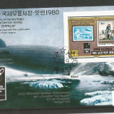Colita R.P.D Korea Zepelin, Stampilat