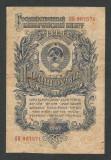 RUSIA  1  RUBLA   1947   [4]   P - 217