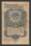 RUSIA  1  RUBLA   1947   [3]   P - 217