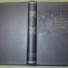 Culinaria, carte de bucate in limba rusa/ 1955 - Carte Retete culinare internationale