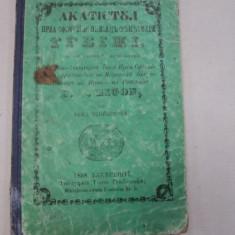 ACATISTUL PREA SFINTEI SI DE VIATA FACATOARE TREIMI (1867) - Carte veche