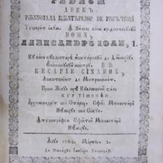 TE DEUM ADECA RANDUIALA CANTARILOR DE RUGACIUNI, 1862 - Carte veche