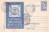 CENTENARUL MARCII POSTALE ROMANESTI,PC CU 5 STAMPILE SPECIALE,1958,ROMANIA., Dupa 1950