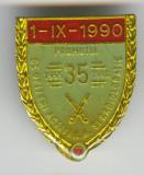 35 Ani Ofiteri Activi Artilerie AA si Radiolocatie 1955-1990 Insigna MILITARA