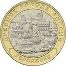 Rusia 10 Rubles  2018 (Gorokhovets, Vladimir region (1168) 27 mm, KM-New UNC !!!, Europa