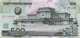 COREEA DE NORD █ bancnota █ 500 Won █ 2007 █ P-44b █ UNC █ necirculata