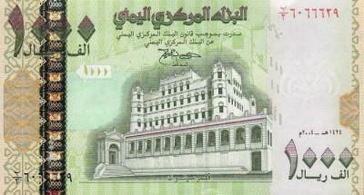 YEMEN █ bancnota █ 1000 Rials █ 2004 █ P-33a █ UNC █ necirculata foto