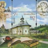 MOLDOVA 2016, Aniversari - Manastirea Putna, serie neuzata, MNH, Nestampilat