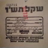Chitanta  miscarea sionista 1945 iudaica