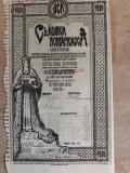 ACTIUNI - CLADIREA ROMANEASCA - SOC. ANONIMA - GRAFICA DE AUTOR - 5000 LEI -1929