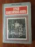 Mircea PACURARIU - ISTORIA BISERICII ORTODOXE ROMANE (1993 - STARE IMPECABILA!)