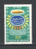 Romania.1971 2500 ani statul iranian  YR.526, Nestampilat