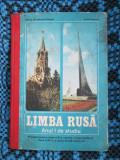LIMBA RUSA ANUL I de STUDIU MANUAL (1981 - CU ILUSTRATII SI DICTIONAR LA FINAL!)