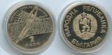 BULGARIA - 1986: 2 LEVA CAMPIONATUL MONDIAL DE FOTBAL MEXIC 1986, Europa, Cupru-Nichel