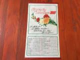 Calendar de perete din material textil anul 1986 / Floraria Codlea !
