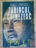 Virgil Ionescu – Zodiacul chinezesc {u}