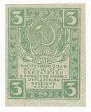 RUSIA  3 ruble ND 1918 UNC  P-83