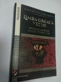 LIMBRA GREACA VECHE - Maria Luiza Dumitru Oancea