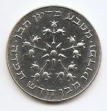 Israel 25 Lirot 1977 - Pidyon Haben, Argint 26g/900, MM1,  KM-89,1 aUNC !!!, Asia