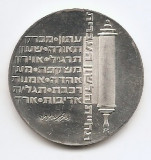 Israel 10 Lirot 1974 - Independence, Argint 26g/900, MM1,  KM-77, aUNC !!!, Asia
