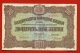 Bulgaria 20 leva 1917 VF+ stampila pe revers