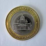 Rusia (e4): moneda de colectie St. Petersburg - Montferrand, Europa