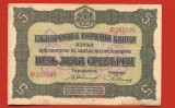 Bulgaria 5 leva 1917 -VF stampila revers