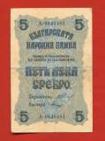 Bulgaria 5 leva 1917 -VF stampila pe revers