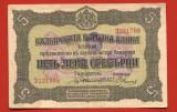 Bulgaria 5 leva 1917 -VF stampila pe avers si revers